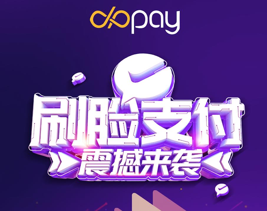 XxPay刷脸支付系统